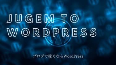【簡単】JUGEMブログからWordPressへ移行する方法