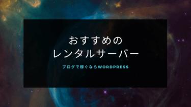 【WordPress】目的から選ぶおすすめレンタルサーバー【比較】