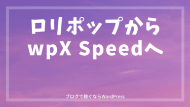 【WordPress】ロリポップからwpX Speedに移行する方法
