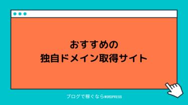 【WordPress】独自ドメインを取得しよう!ドメインサイトの選び方と注意点【おすすめ】