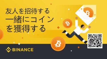 【当ブログ限定】バイナンスのお得な手数料割引コード配布